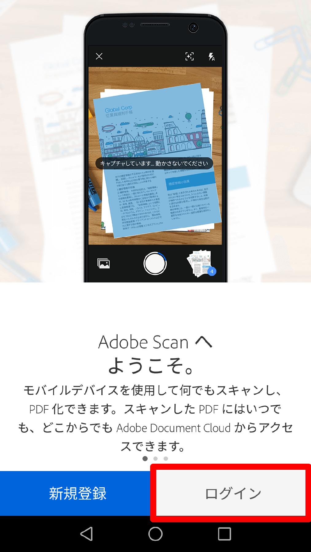アドビスキャンの[Adobe Scanへようこそ。]画面