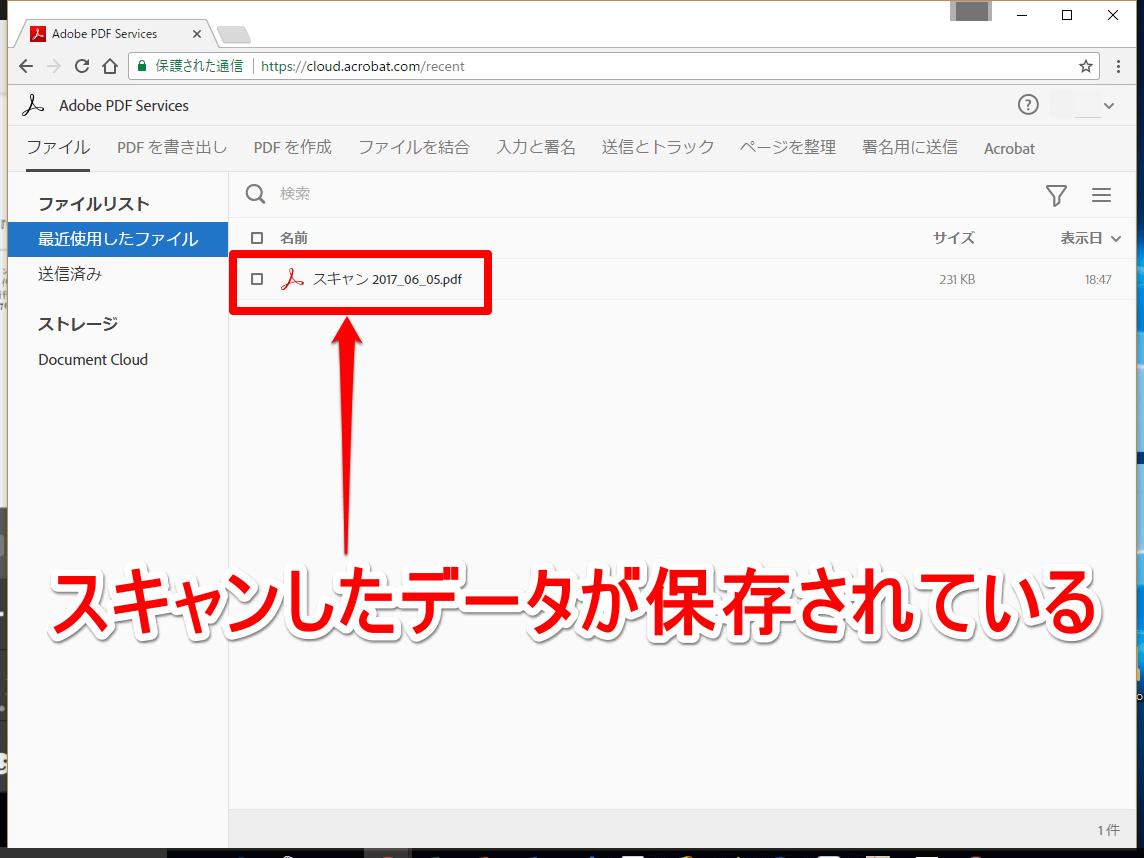 パソコンでDocument Cloudを表示した画面
