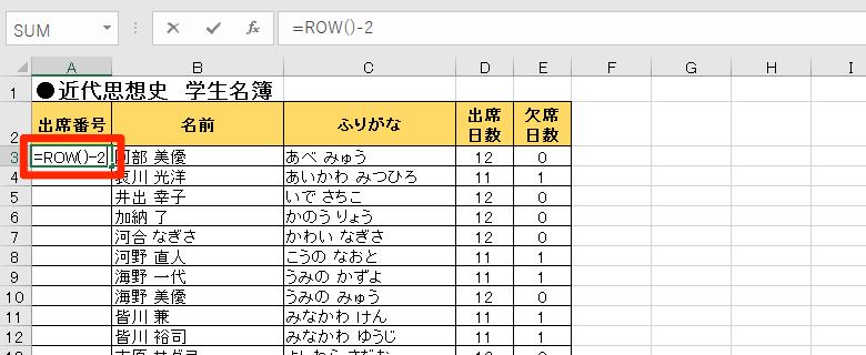 エクセル時短:ROW関数で常に変わらない行番号を振る