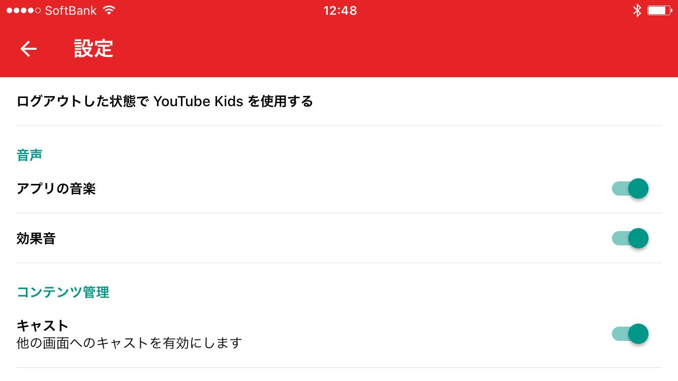 YouTube Kids:検索・履歴・タイマー・設定