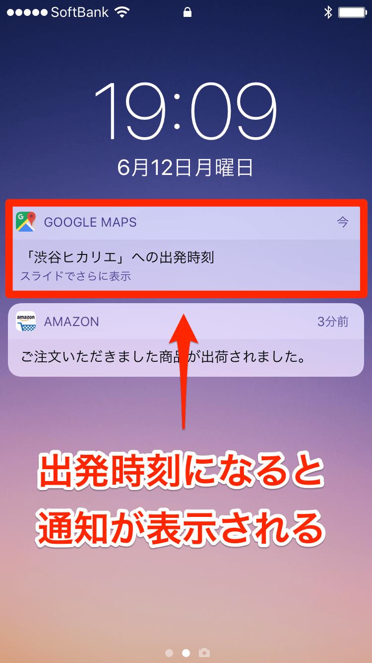 Googleマップ:出発時刻の通知