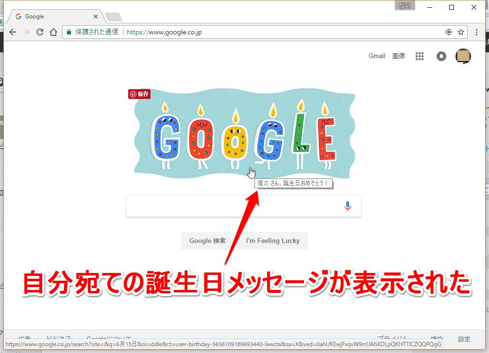 グーグルからの誕生日メッセージが表示された画面