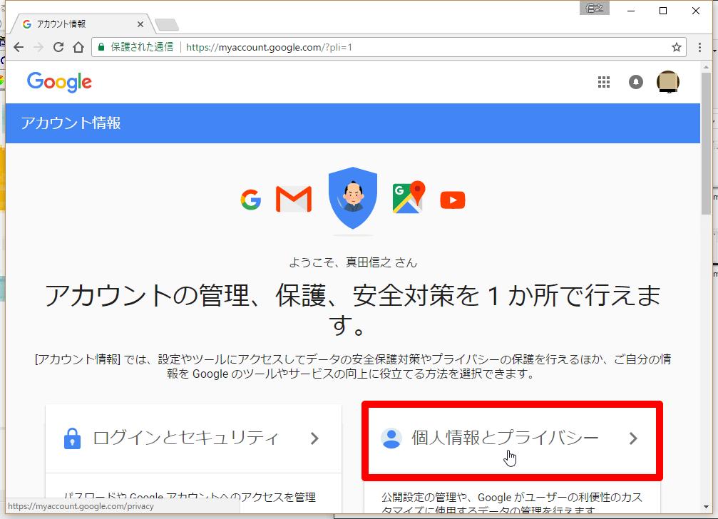 グーグルの[アカウント情報]画面