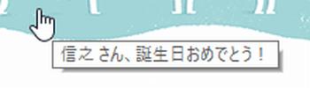 グーグルからの誕生日メッセージが表示された画面その2