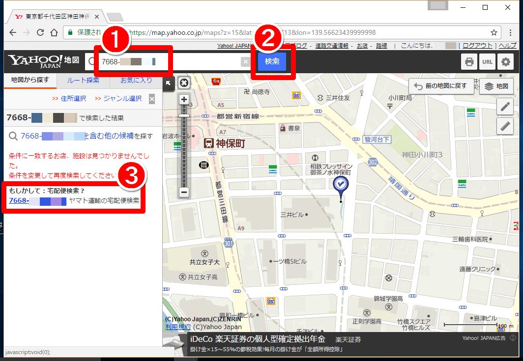 ヤフー地図で送り状番号で検索を行う画面
