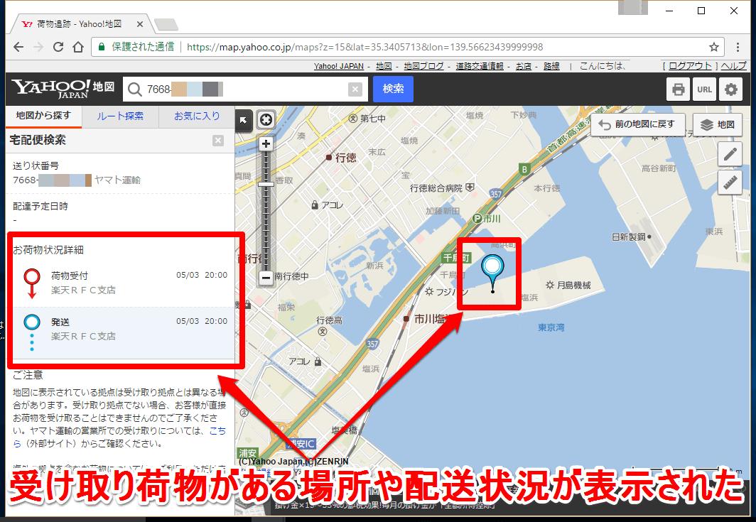 ヤフー地図の宅配便検索の結果画面