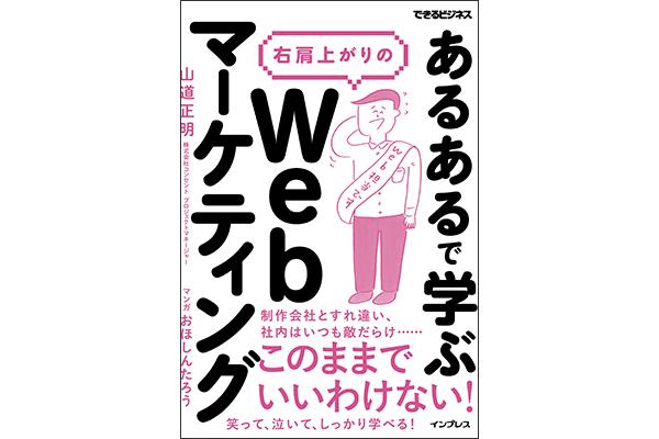Web担当者の悲喜こもごもをマンガで味わいシゴトに生かす! 『「あるある」で学ぶ 右肩上がりのWebマーケティング』6月23日発売