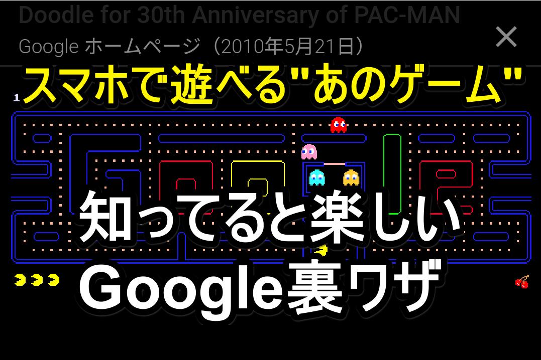 【Google裏ワザ】グーグルがPACMAN(パックマン)に?! 空き時間のスマホ遊びに最適