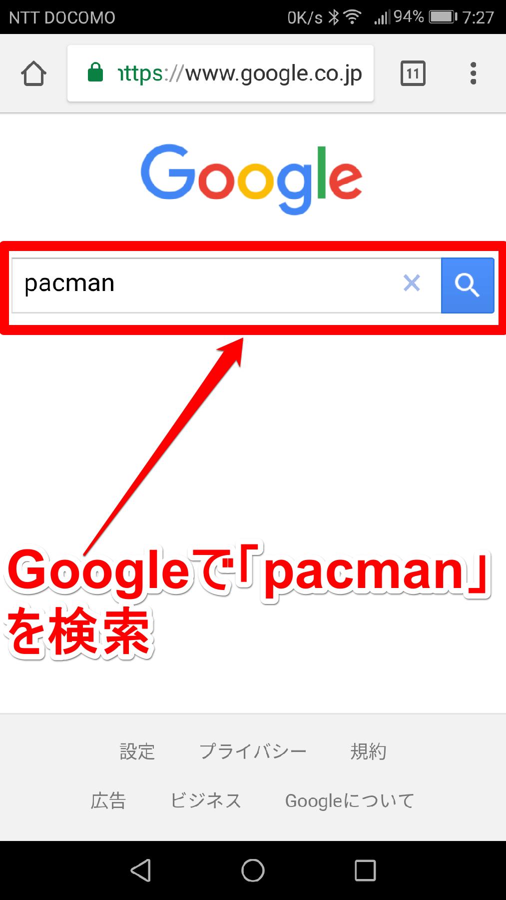 グーグルで「pacman」を検索する画面