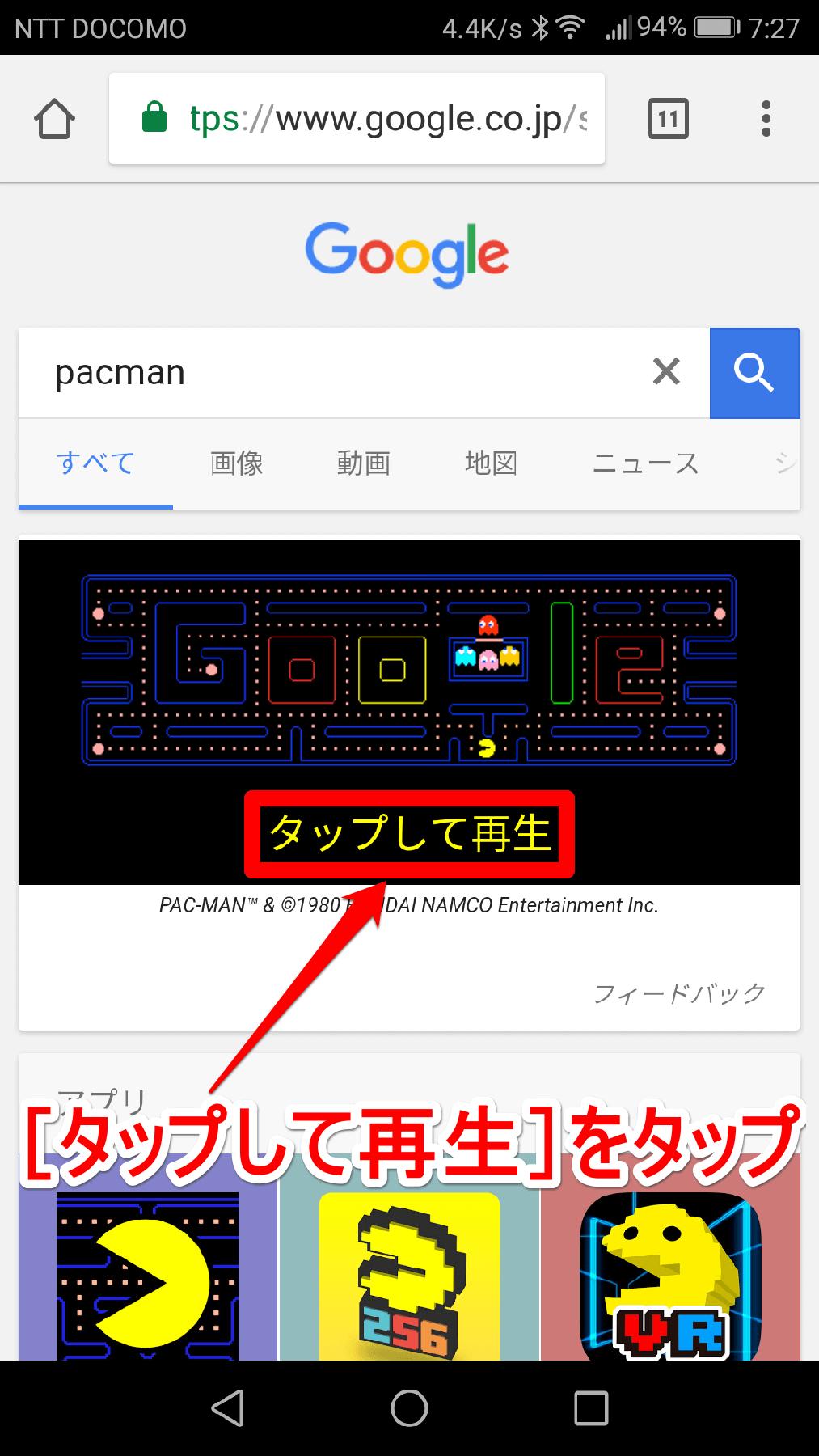 グーグルの「pacman」の検索結果画面