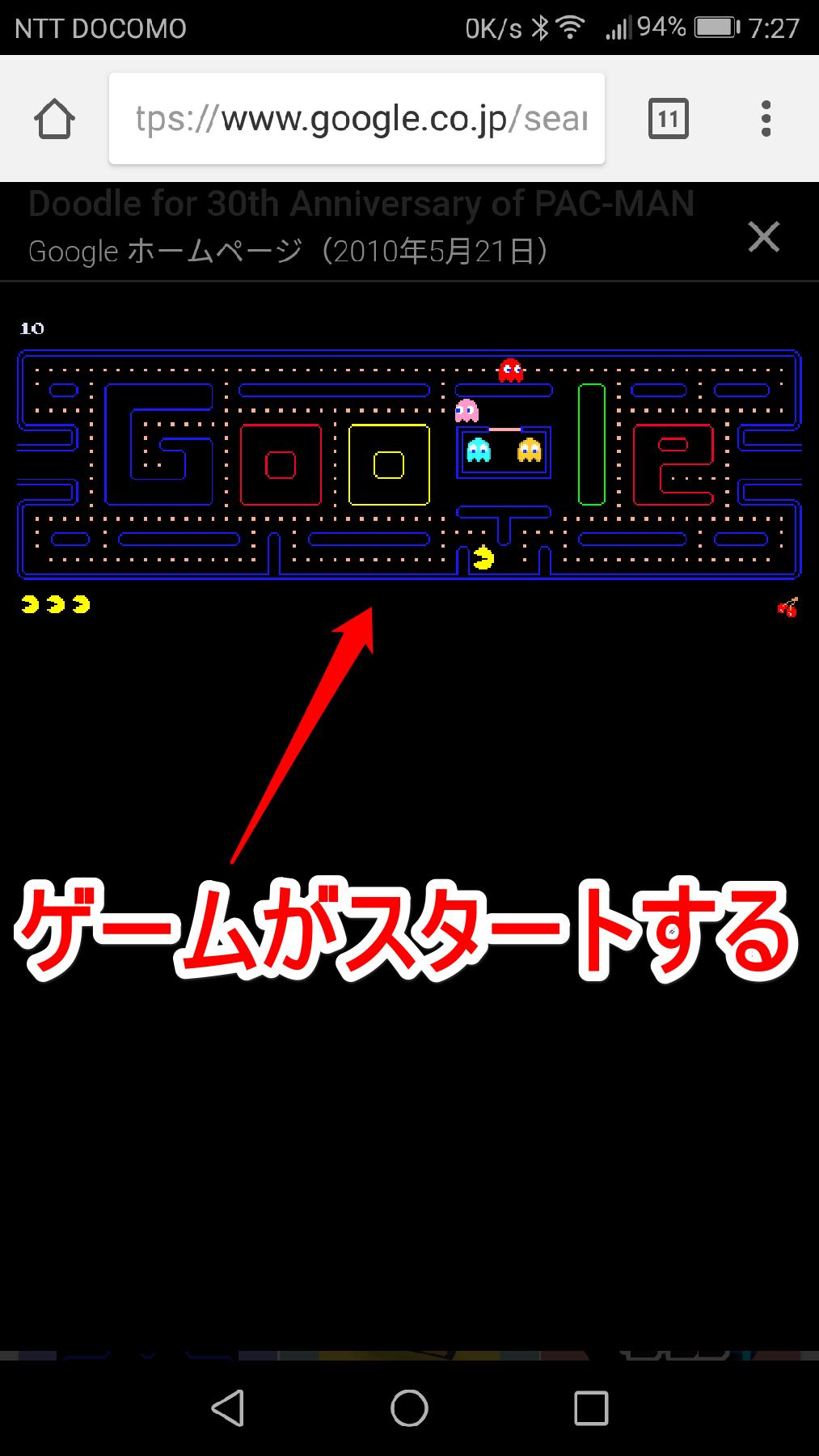 グーグルDoodleのPACMAN(パックマン)のゲーム画面