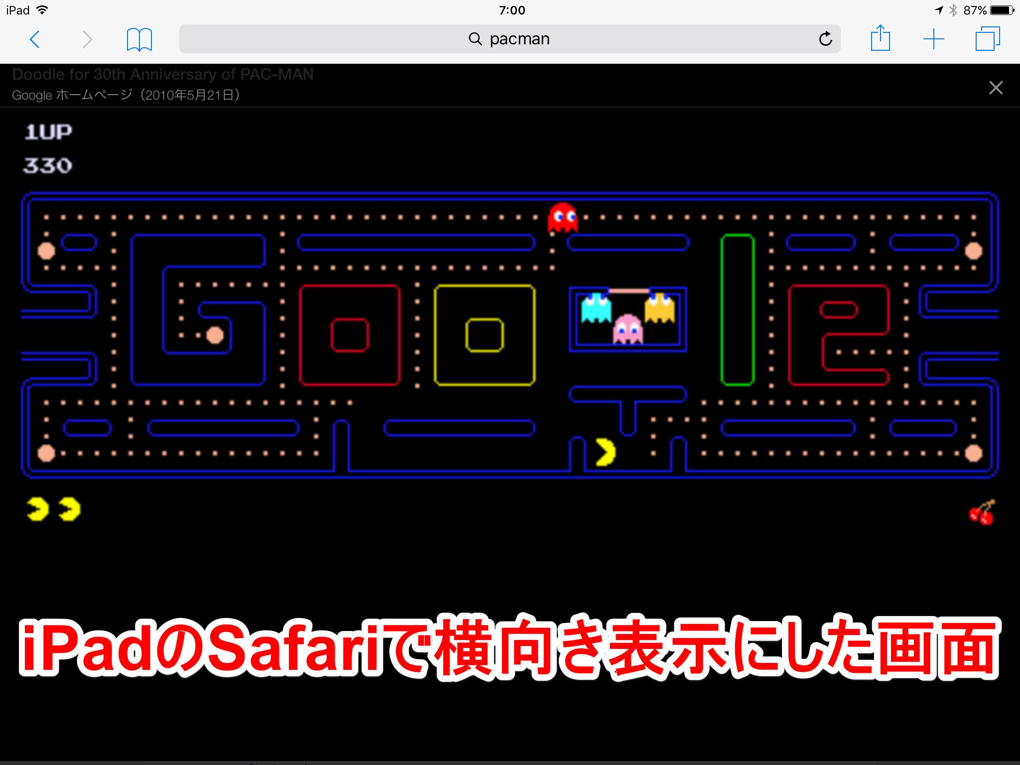 グーグルの画像検索結果画面から変わったブロック崩しゲームをプレイしているところ