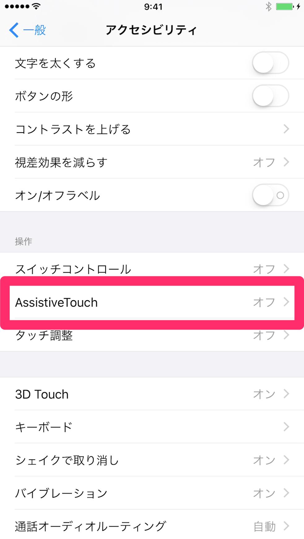 iPhoneのホーム画面などで見慣れないアイコンが(AssistiveTouch)