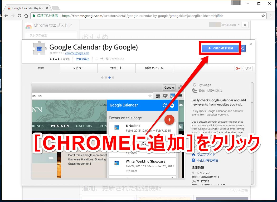 [Google Calendar(by Google)]のページ