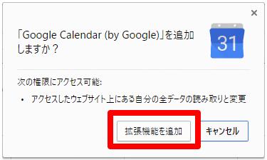 [Google Calendar(by Google)]の拡張機能追加画面