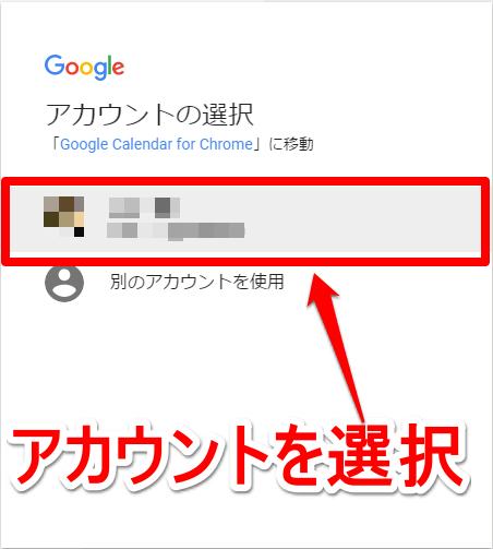 [Google Calendar(by Google)]の[アカウントの選択]画面