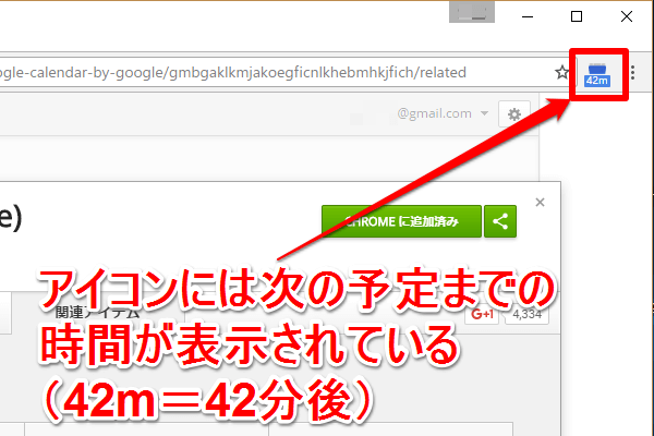 [Google Calendar(by Google)]がChromeに追加されて認証された画面