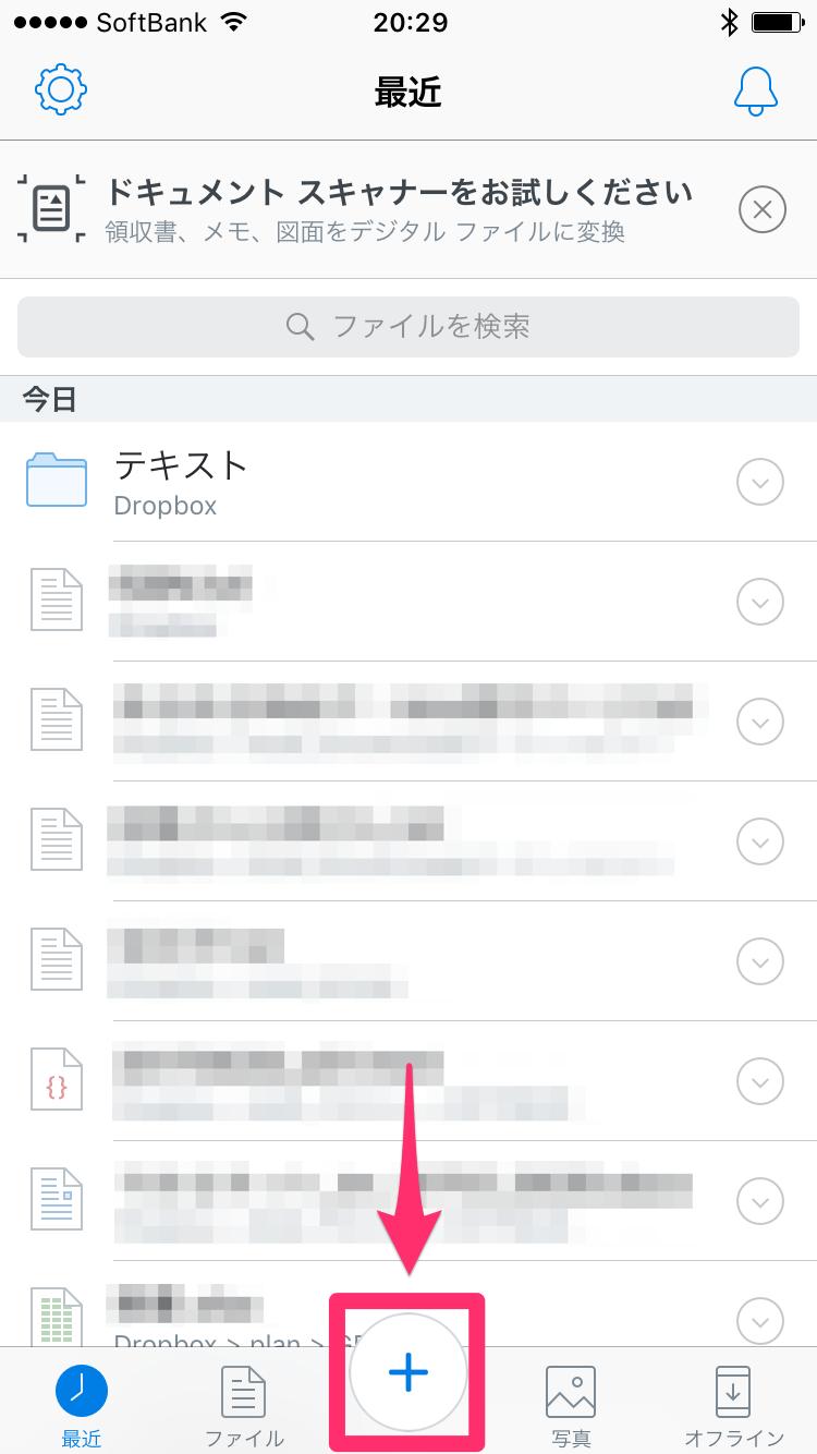 Dropbox:アプリで直接テキストファイルを作成・編集