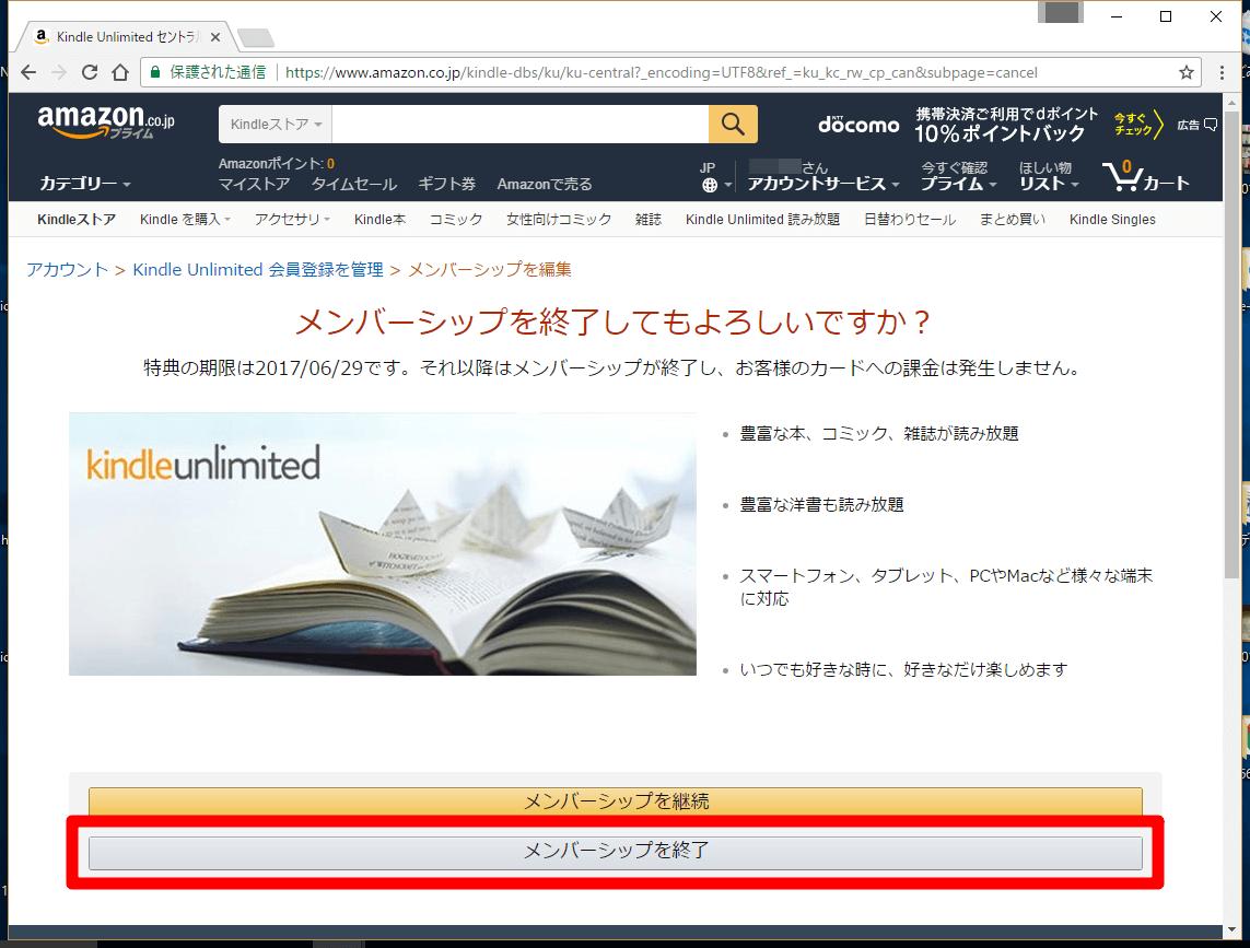 アマゾンの[メンバーシップを編集]画面