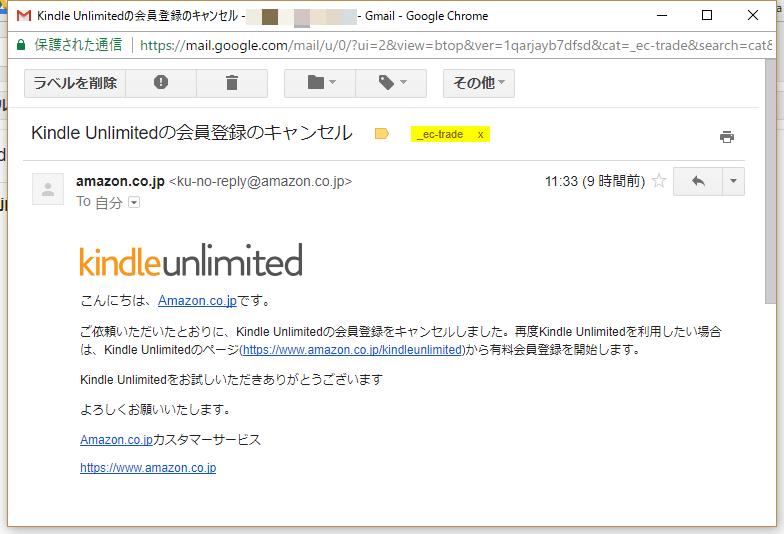 アマゾンのキンドルアンリミテッド(読み放題)から退会した通知メールの画面
