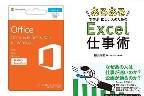 Microsoft Office Home and Business 2016 |カード版+Excel 仕事術 書籍セット