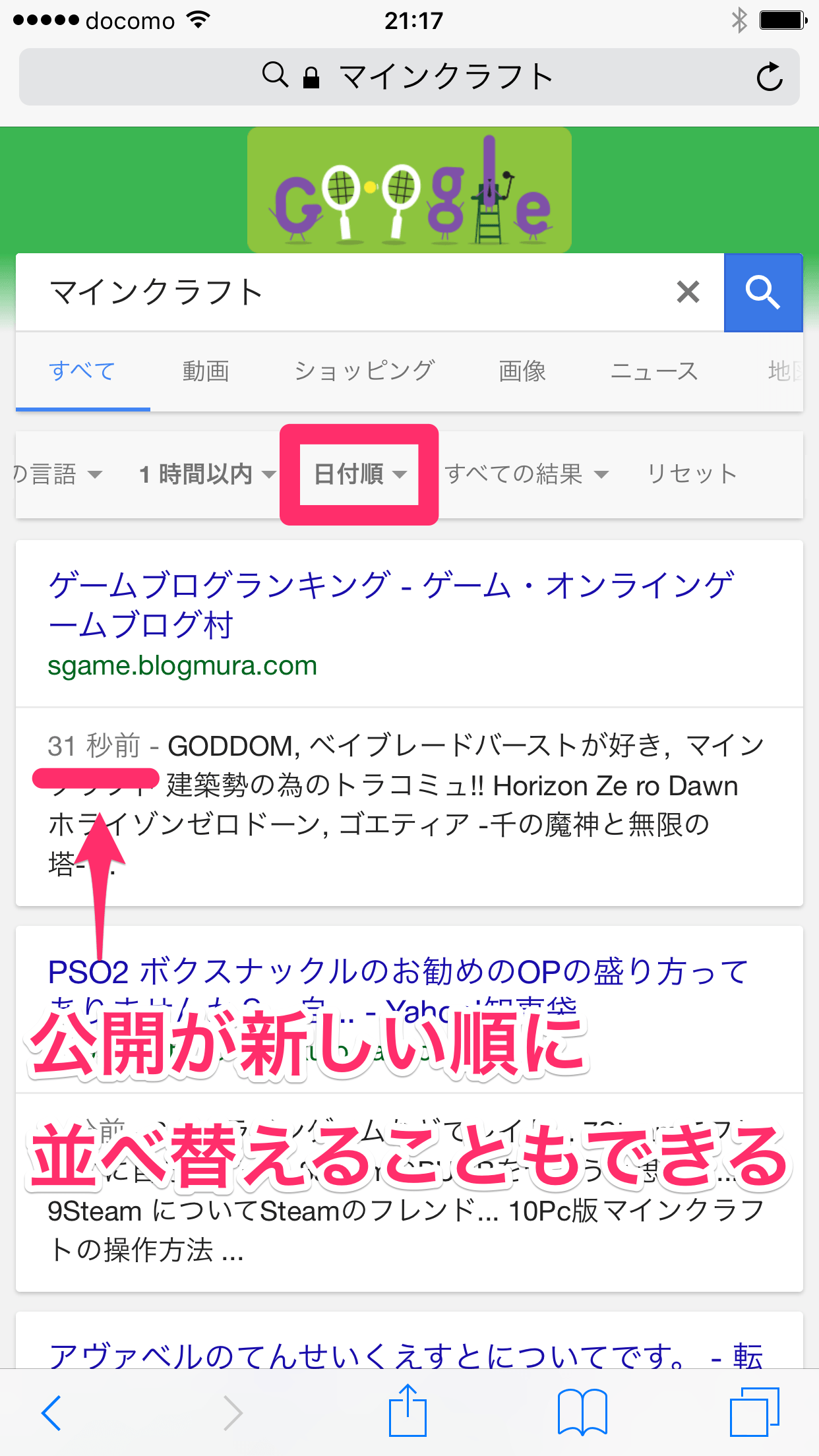 Google検索:検索ツールで期間を指定