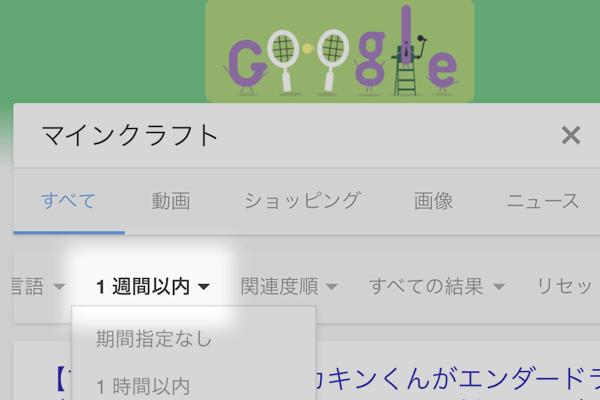 【Google検索】意外と知らない? 「1週間以内に公開された情報」を探す方法