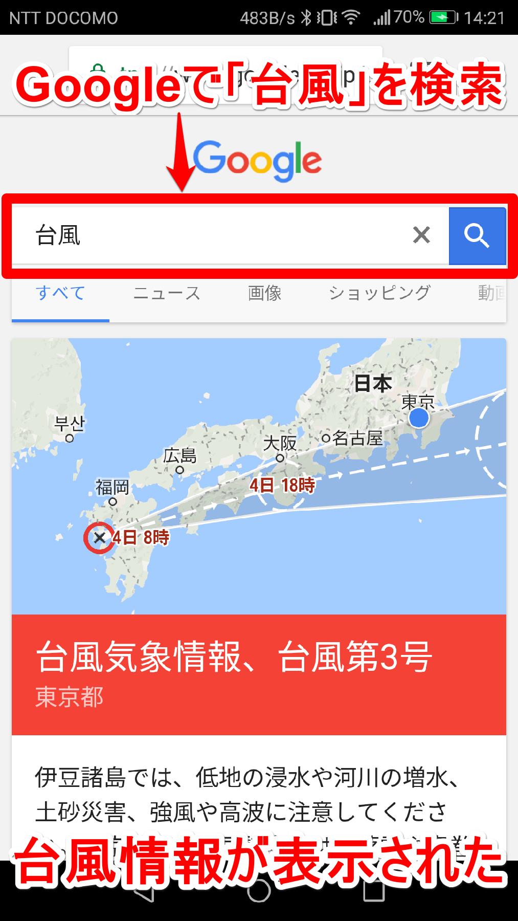 Google(グーグル)で「台風」を検索した画面