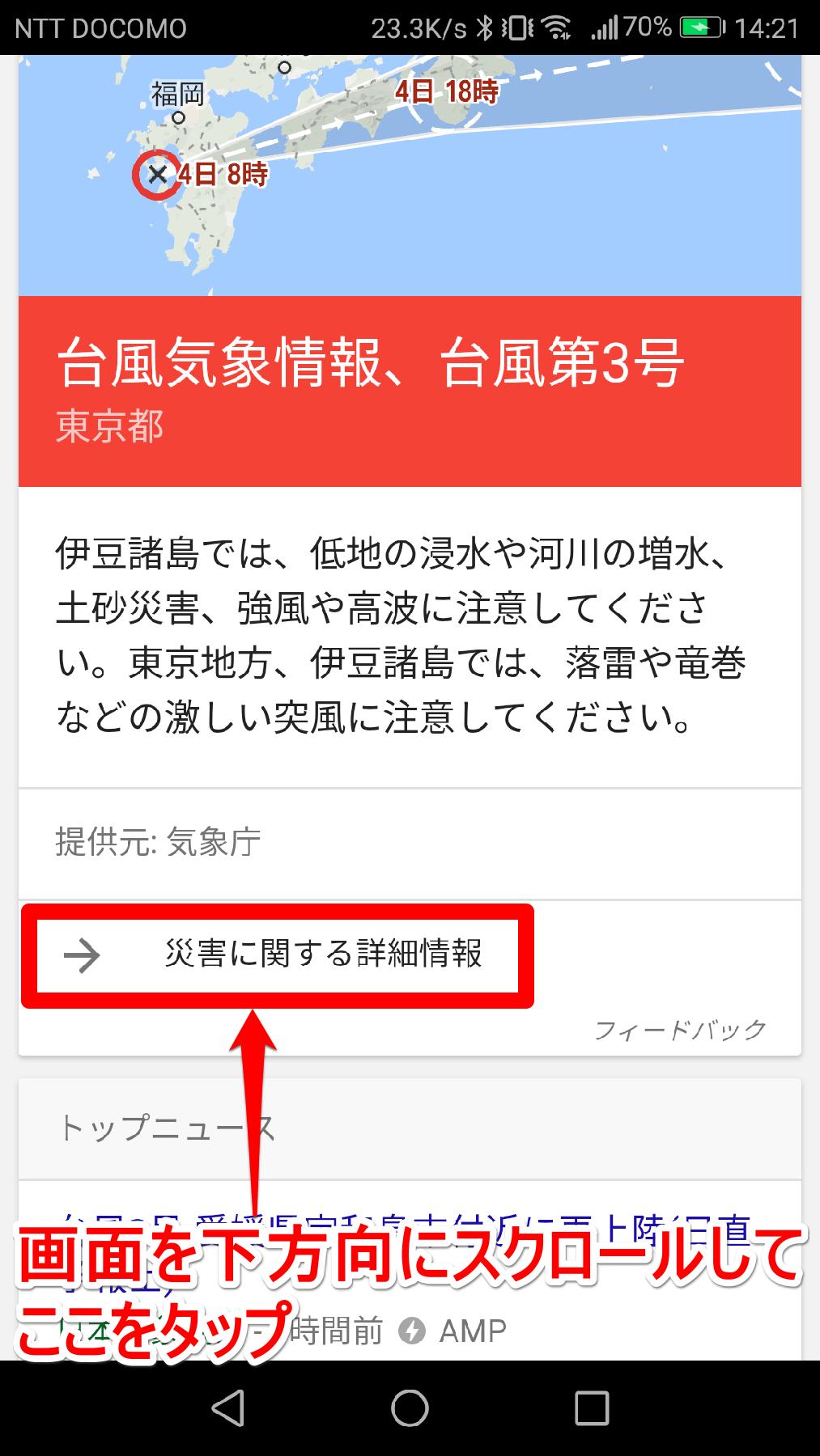 Google(グーグル)で台風の詳細情報にアクセスする画面