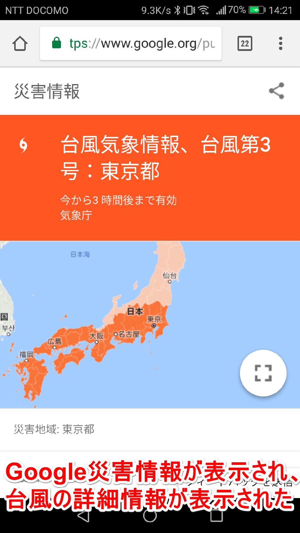 "Google(グーグル)の[災害情報]画面"""