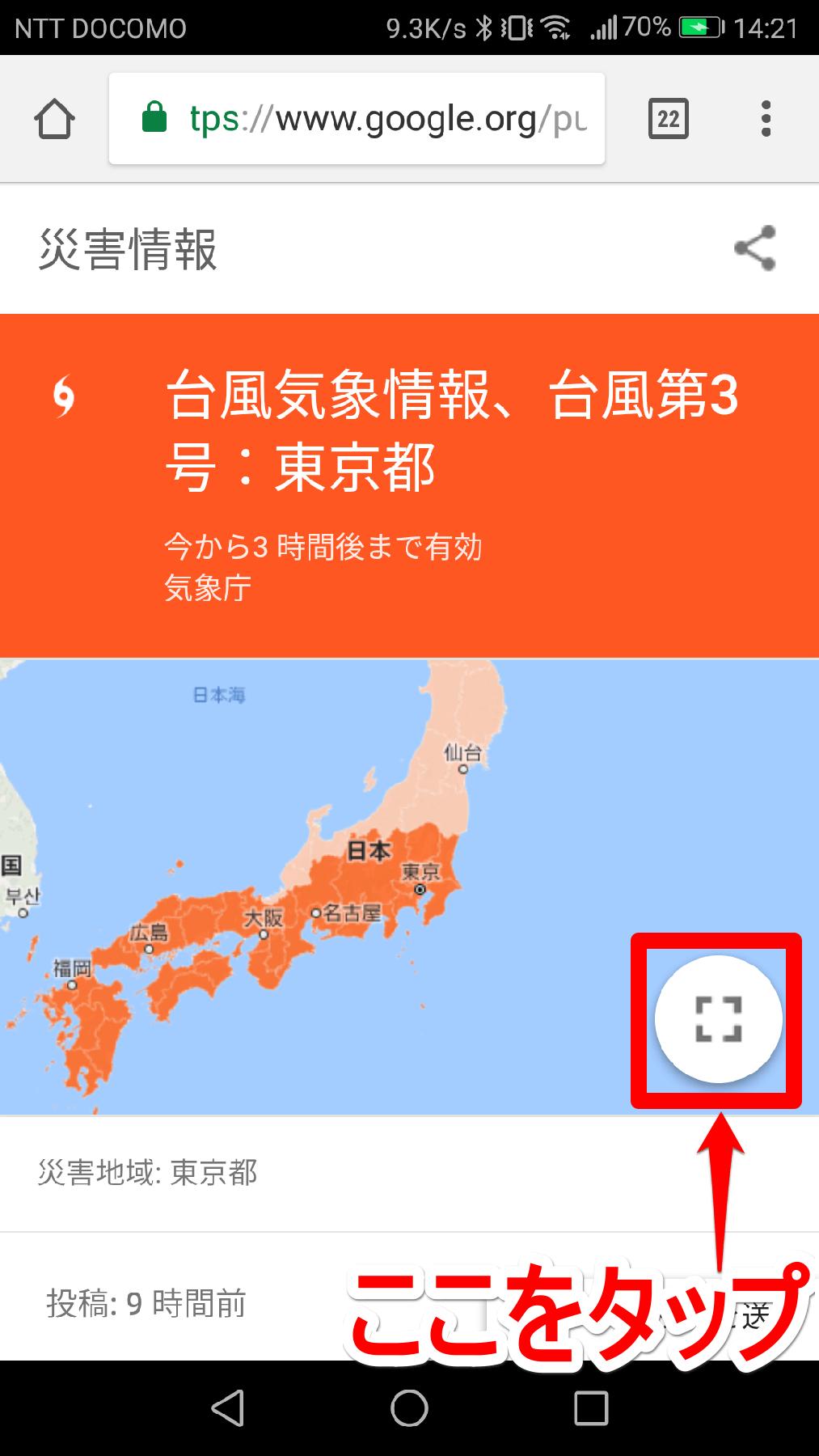 Googke(グーグル)の[災害情報]画面の地図をタップするところ