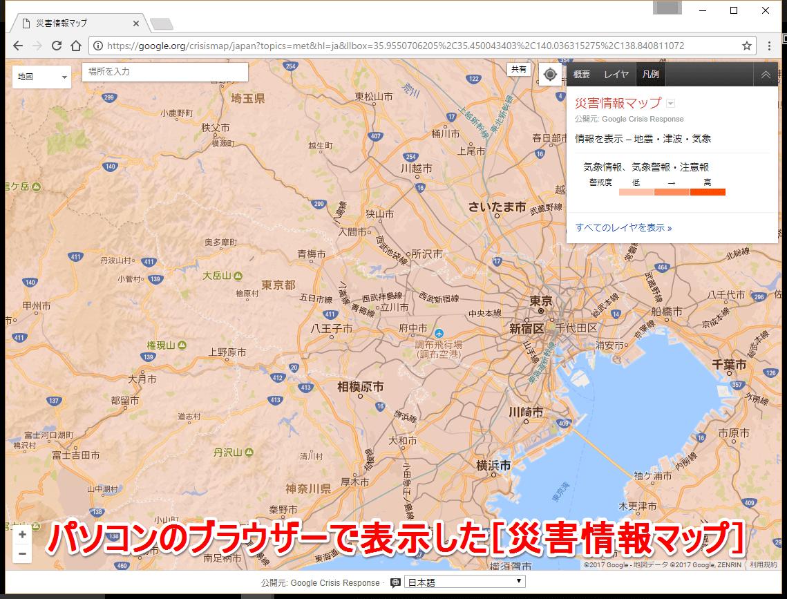 Google(グーグル)災害情報マップをパソコンで表示した画面