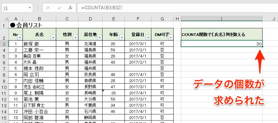 エクセル時短:データの個数を知りたいときに役立つExcelの機能と関数(COUNT/COUNTA/COUNTBLANK)