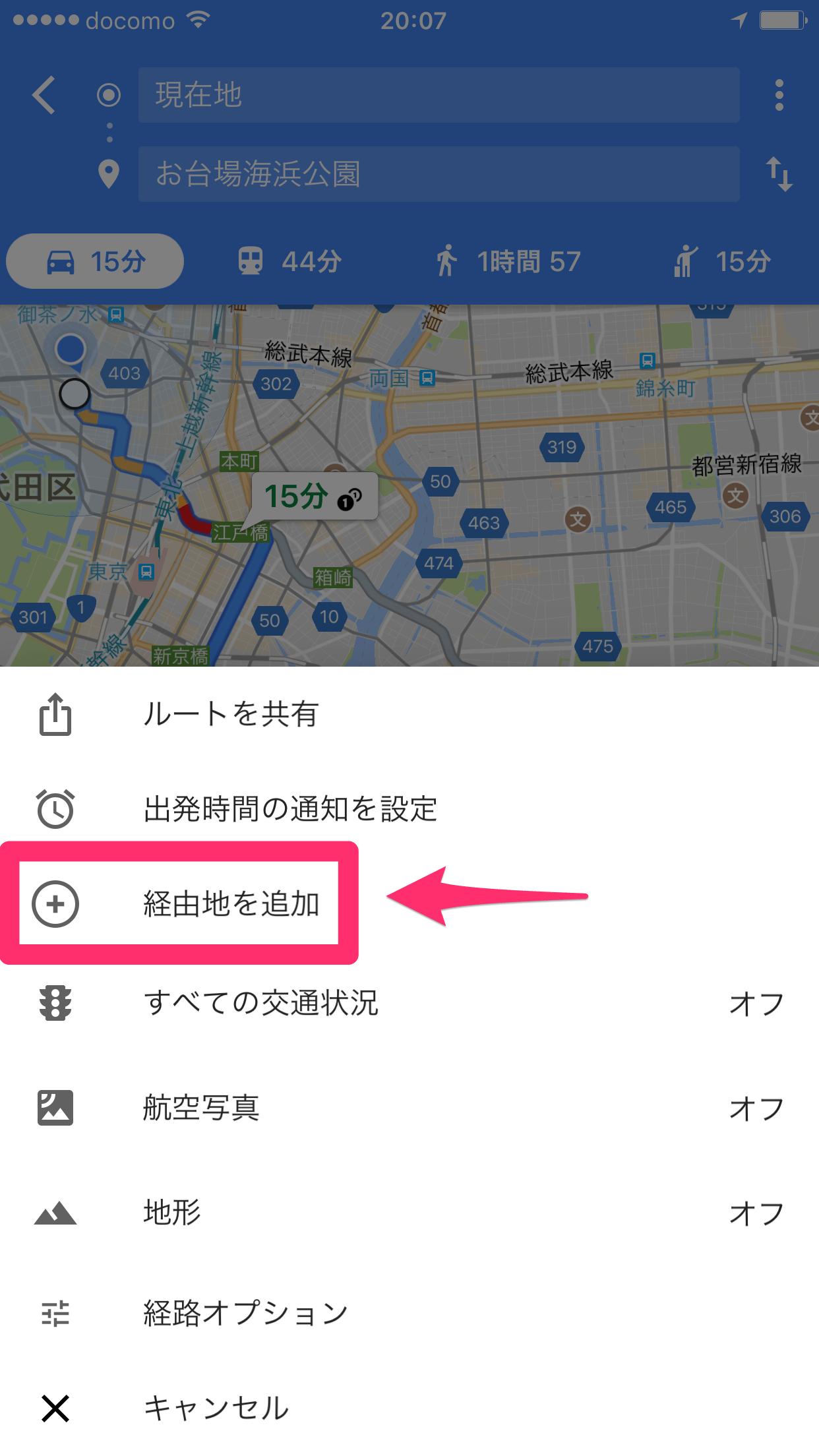 Googleマップ:ルート検索で経由地を追加する