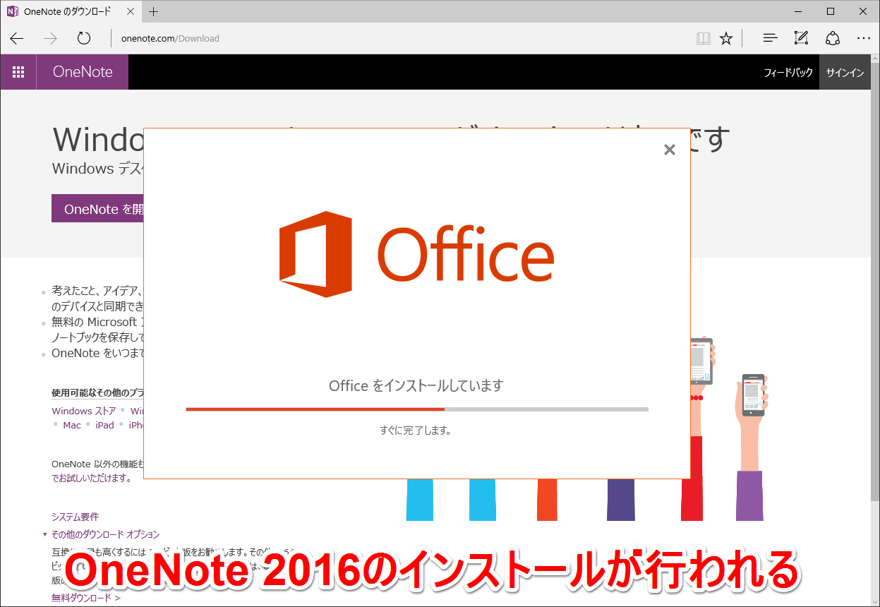 OneNote(ワンノート)2016のインストール画面
