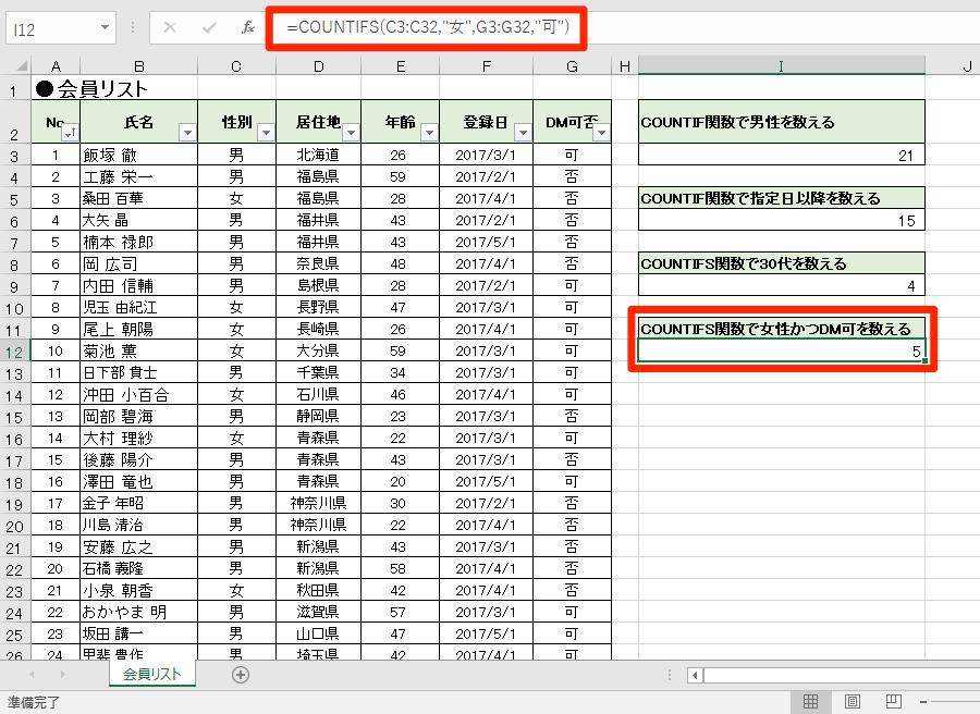 エクセル時短:条件を満たすデータの個数を数える関数(COUNTIF/COUNTIFS)