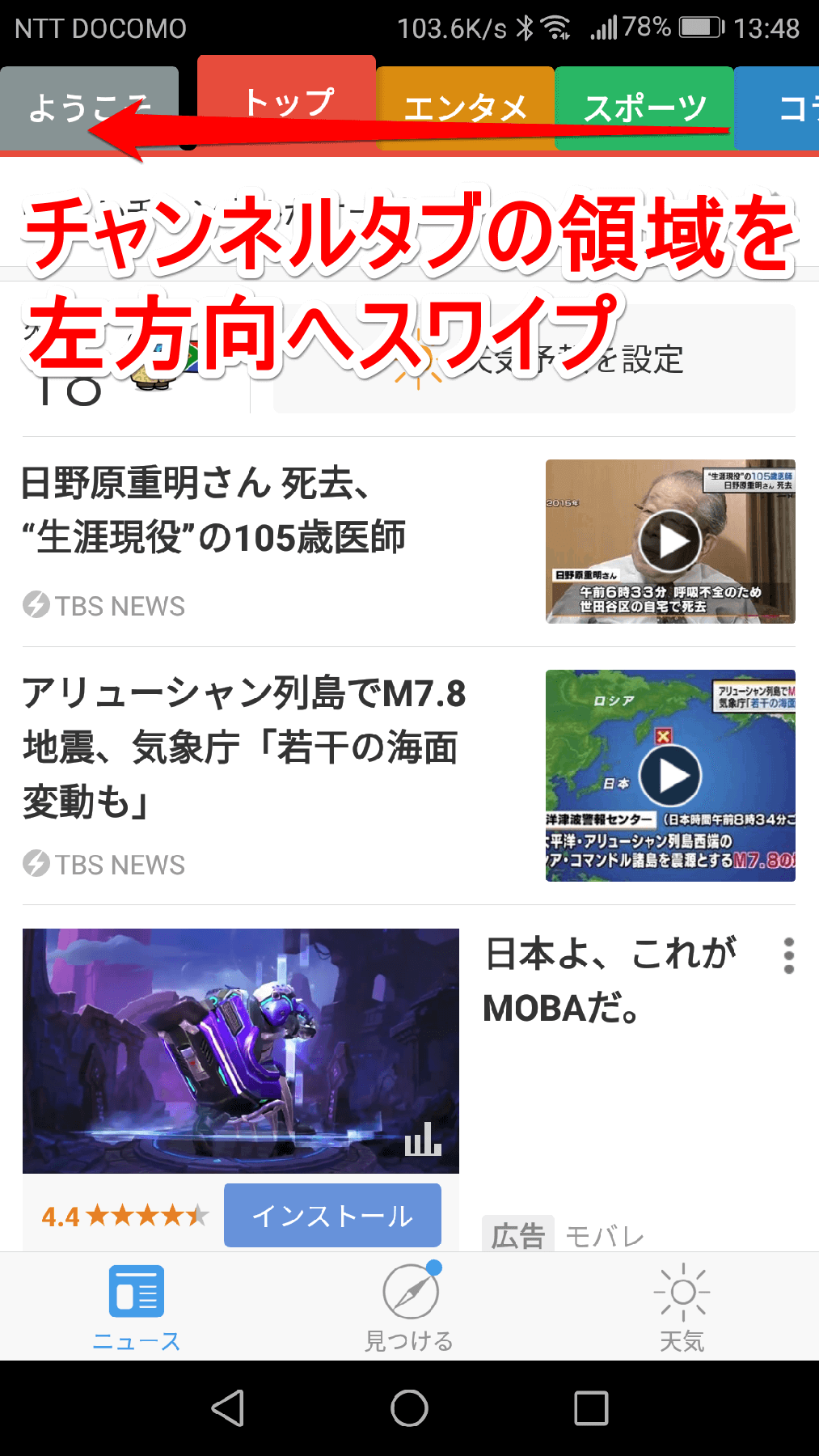 スマートニュース(スマニュー)アプリのトップ画面