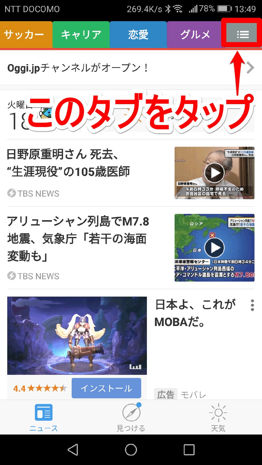 スマートニュース(スマニュー)の画面を左方向にスワイプした状態の画面