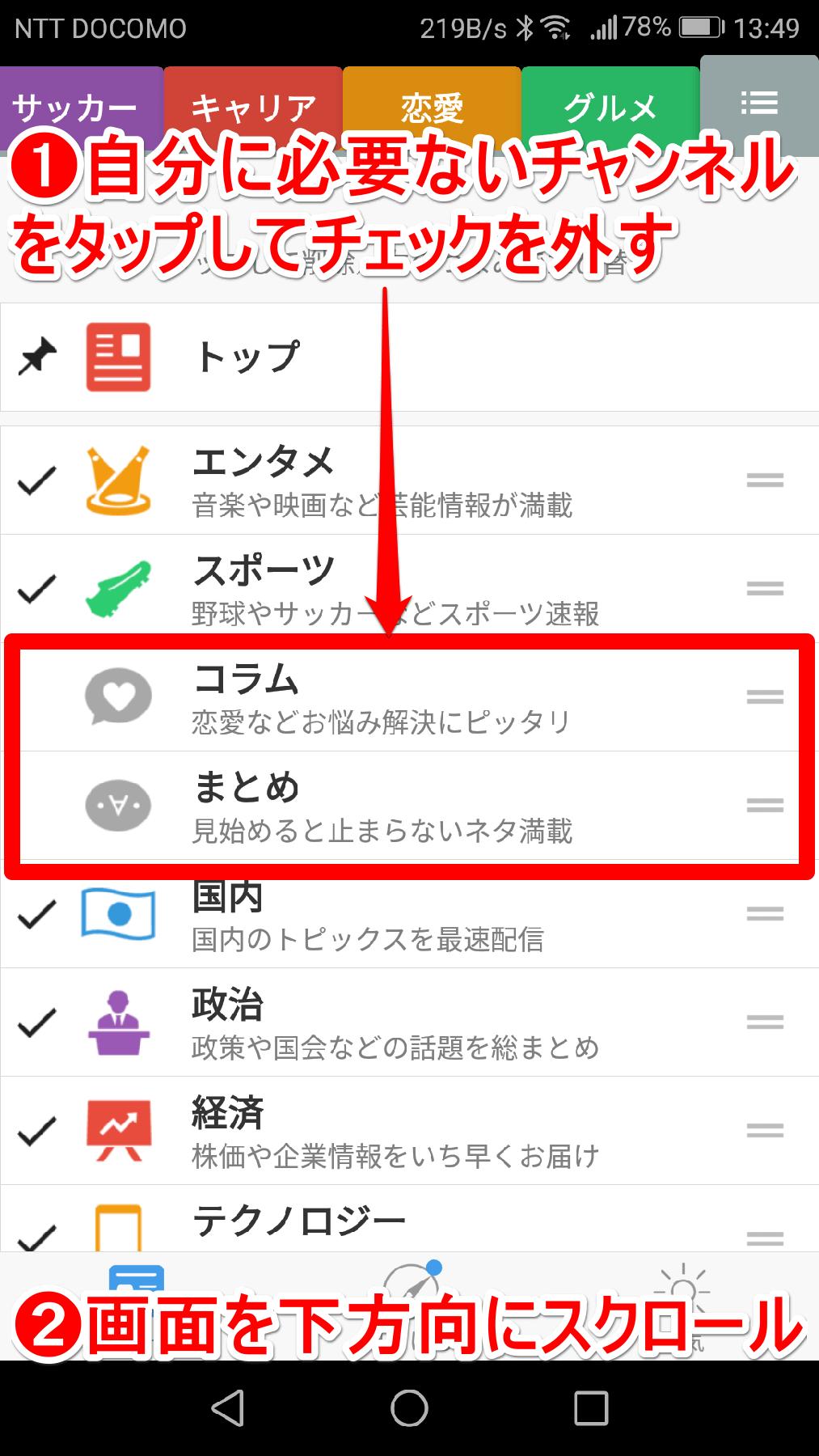 """スマートニュース(スマニュー)のチャンネル設定画面"""""""