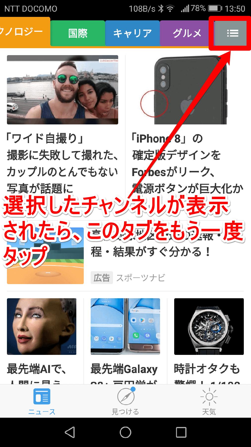スマートニュース(スマニュー)のニュース表示画面