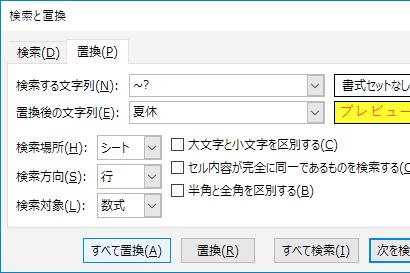 置換 エクセル