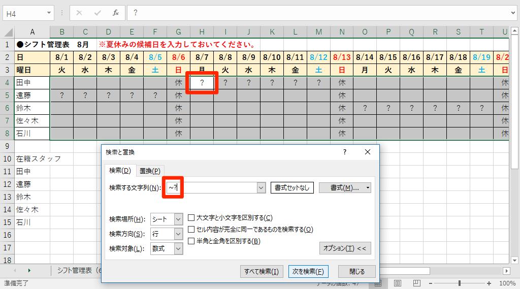 エクセル時短:[検索と置換]ダイアログボックスの使い方