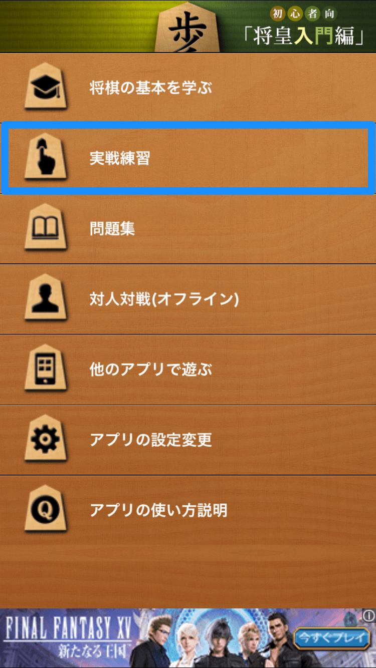 ちょっと指してみる? 初心者でも楽しめる無料アプリ3選(iPhone/Android両対応):