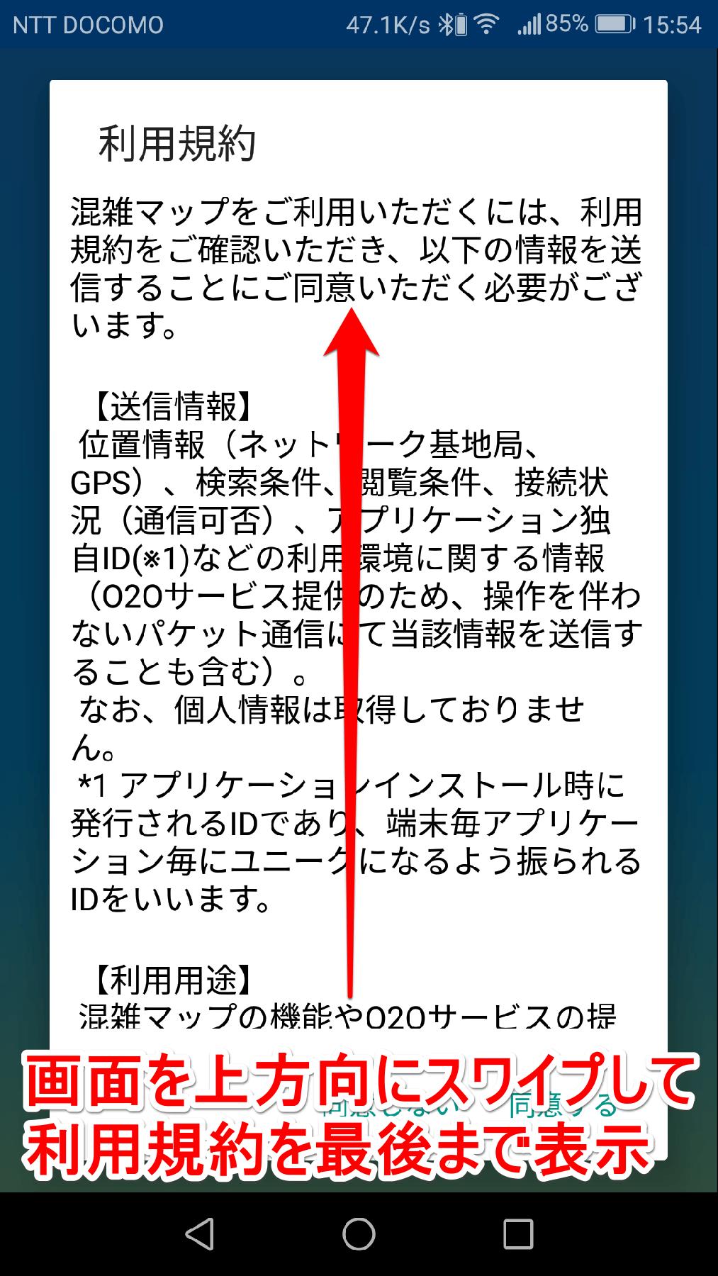 [混雑マップ]アプリの利用規約画面