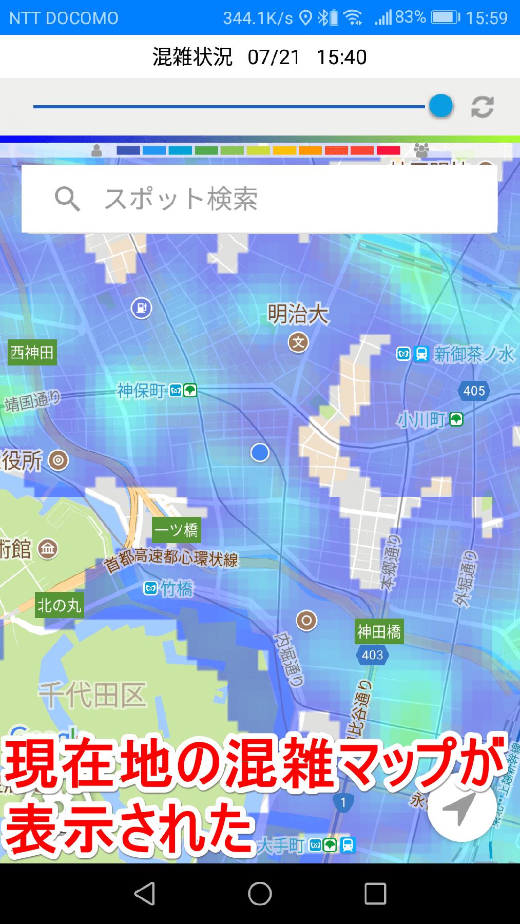 [混雑マップ]アプリで地図が起動した画面