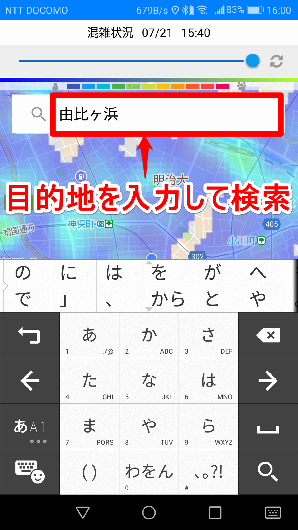 [混雑マップ]アプリで目的地を検索する画面