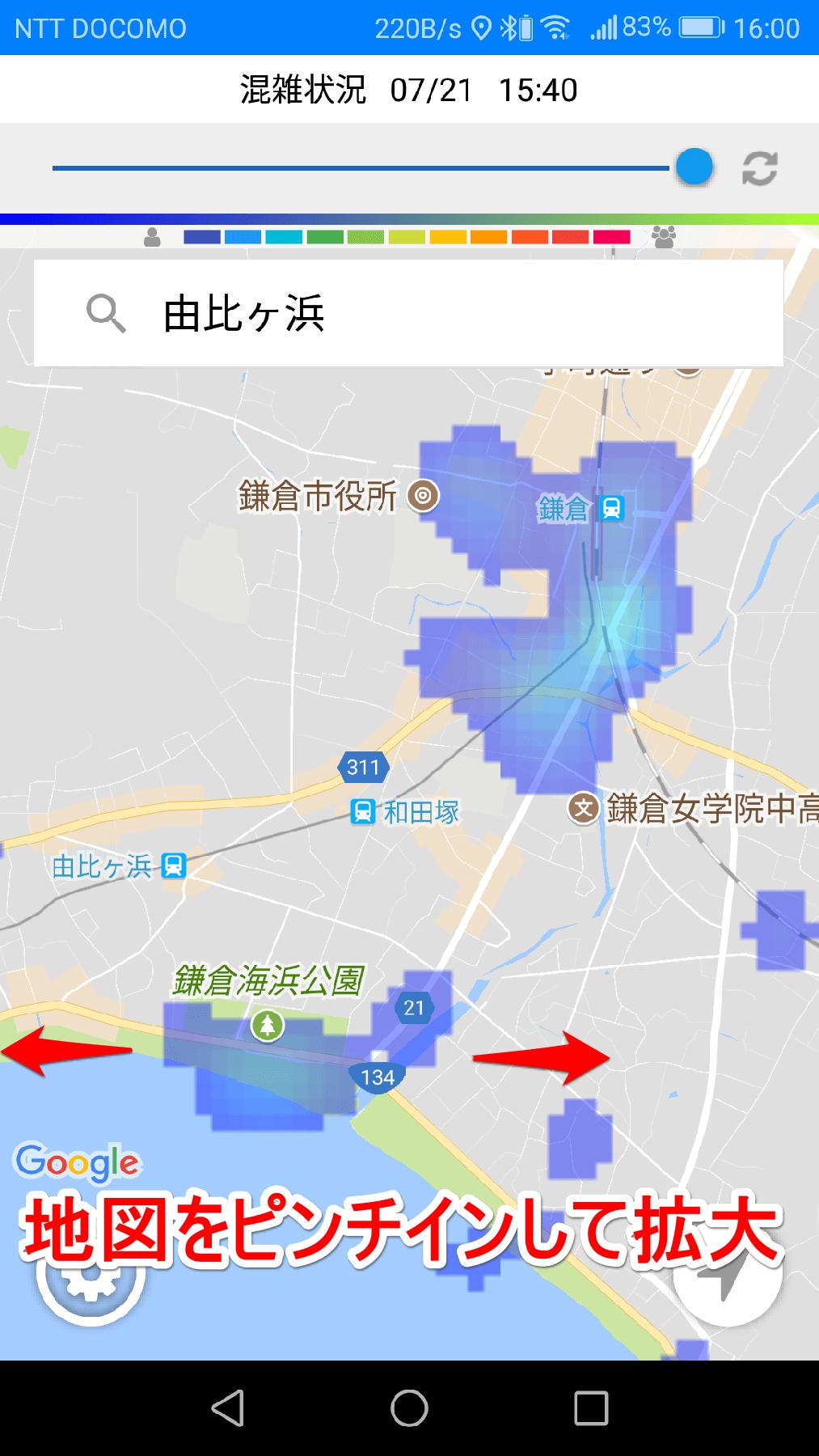 [混雑マップ]アプリで目的地を検索した結果の画面