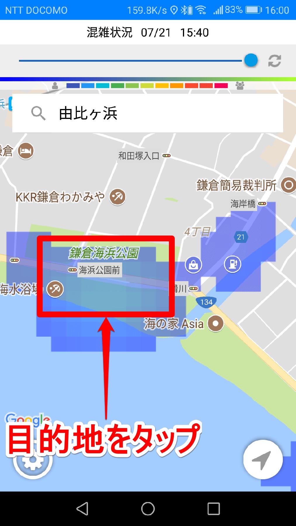 [混雑マップ]アプリの地図を拡大した画面