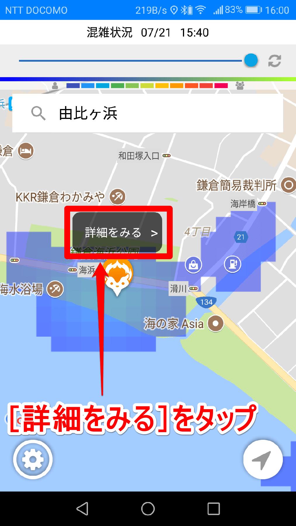 [混雑マップ]アプリの地図をタップした状態の画面