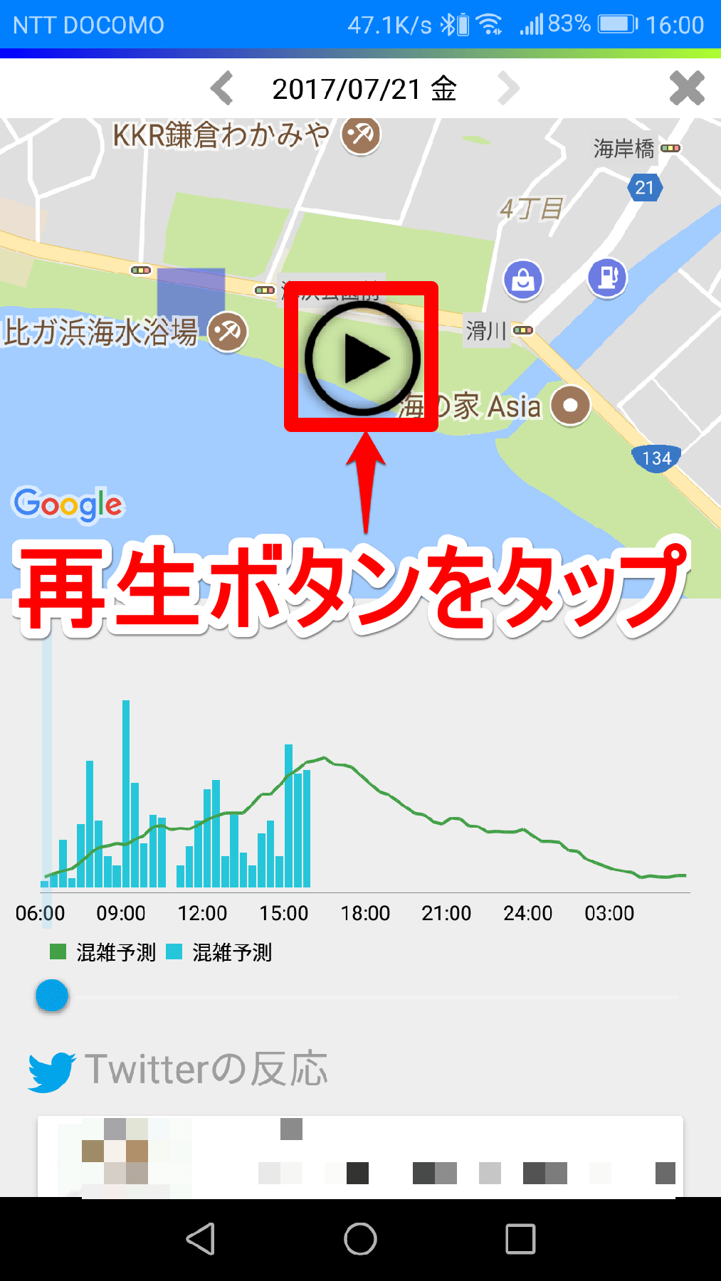 [混雑マップ]アプリの再生ボタンをタップする前の画面